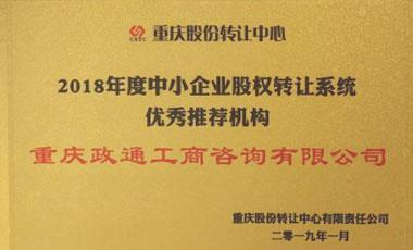 徐先寿 —— 高级经济师
