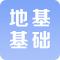 地基基础工程专业承包资质【专1】
