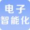 电子与智能化工程专业【专4】