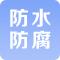 防水防腐保温工程专业承包资质【专6】