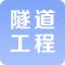 隧道工程专业承包资质【专8】
