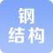 钢结构工程专业承包资质【专9】
