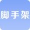 模板脚手架专业承包资质【专10】
