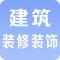 建筑装修装饰工程专业承包资质【专11】