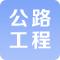 公路工程施工总承包资质【总2】