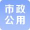 市政公用工程施工总承包资质【总10】