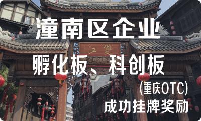 【潼南区】区拟上市后备库企业在重庆股份转让中心孵化板、科创板米乐平台提现奖励5万元,转至成长板再奖励20万元,