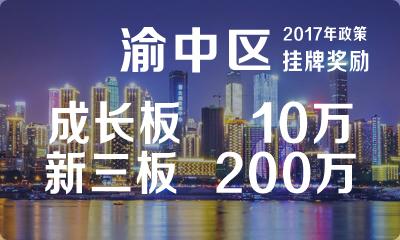 渝中区企业成功进入重庆OTC成长板、全国中小企业股份转让系统挂牌交易奖励……