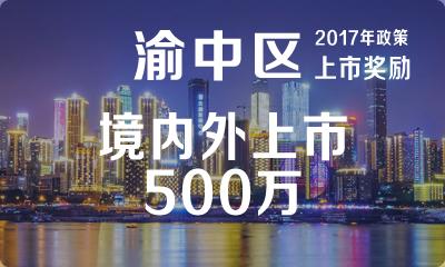渝中区对成功在境内外主要证券交易市场上市(含借壳)的企业,给予一次性500万元的扶持……