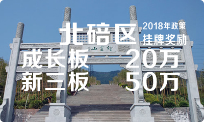 """北碚区企业在""""重庆 OTC 成长板""""、在""""新三板""""成功挂牌后的奖励……"""