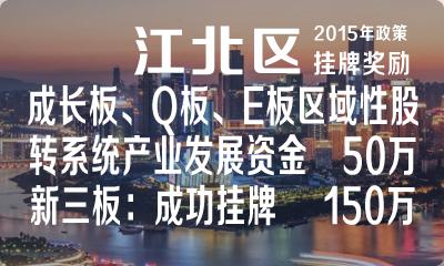 江北区企业在省级及以上股份转让系统、新三板挂牌奖励政策……