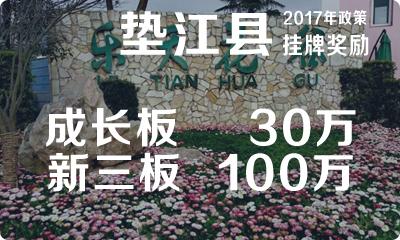 垫江县企业对在上海、深圳证券交易所,对在香港、新加坡等境外证券交易所上市的奖励……