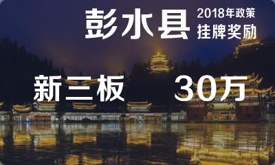 彭水县科技型企业在新三板挂牌的,一次性奖励30万元……