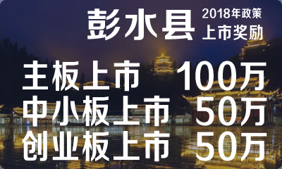 彭水县科技型企业在主板、中小板和创业板上市的,分别一次性奖励100万元、50万元……