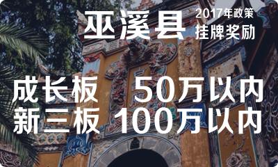 """巫溪县对重庆股份转让中心成功挂牌(孵化板除外)、""""新三板""""成功挂牌奖励……"""