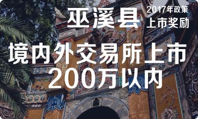 巫溪县鼓励工业企业上市挂牌,对境内外交易所成功上市的企业,给予挂牌费用的50%奖励,不超过200万元……