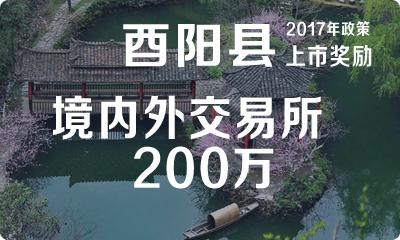 酉阳县企业在国内外交易所成功上市的奖励……