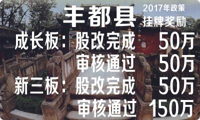 丰都县重点培育企业在重庆OTC成长板米乐平台提现奖励100万,新三板200万……