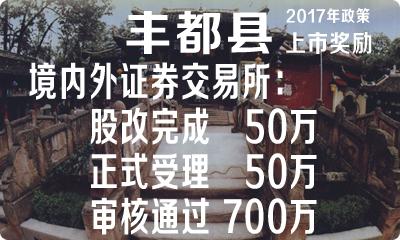 丰都县重点培育企业在在境内外证券交易所上市累计奖励最高不超过800万……