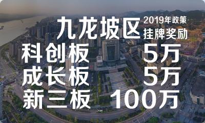 九龙坡区企业在重庆OTC挂科创板、成长板企业,分别给予5万奖励;新三板米乐平台提现给予100万奖励。
