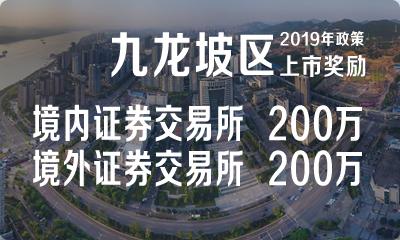 九龙坡区企业在境内证券交易所上市分阶段给予200万奖励,境外证券交易所上市一次性给予200万奖励。